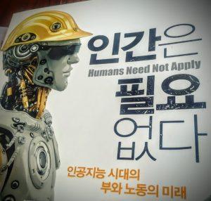 인간은 필요없다